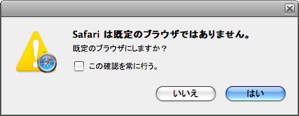 Safari を規定のブラウザにしますか?