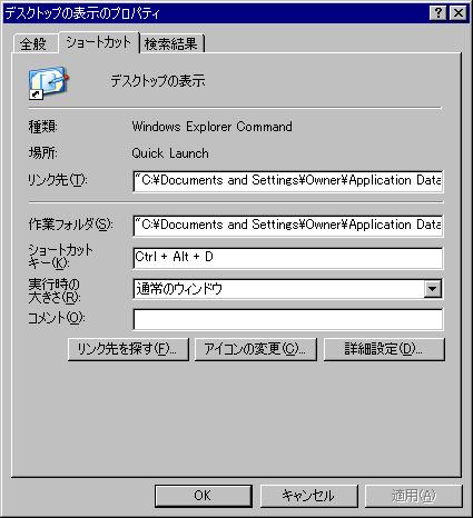 デスクトップの表示のショートカット