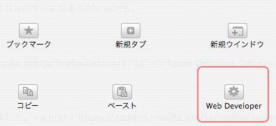 GraAppleDelicious の WebDeveloper アイコン
