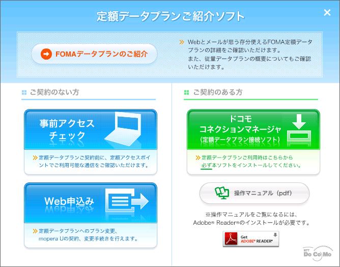 定額データプランご紹介ソフト起動画面