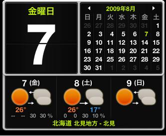 iCal + 空模様