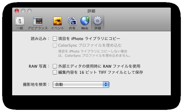 項目を iPhoto ライブラリにコピー